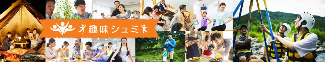 趣味シュミ運営ブログ-新しい趣味とトモダチを見つけよう!
